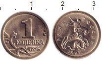 Изображение Монеты Россия 1 копейка 1997 Медно-никель XF М