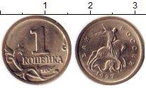 Изображение Монеты Россия 1 копейка 1997 Медно-никель XF