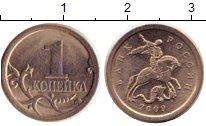 Изображение Монеты Россия 1 копейка 2009 Медно-никель UNC- СП