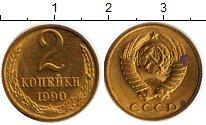 Изображение Монеты СССР 2 копейки 1990 Латунь UNC-