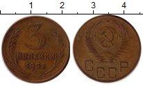 Изображение Монеты СССР 3 копейки 1953 Латунь VF