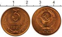 Изображение Монеты СССР 3 копейки 1991 Латунь UNC-