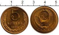 Изображение Монеты СССР 5 копеек 1982 Латунь UNC-
