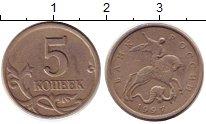 Изображение Монеты Россия 5 копеек 1997 Медно-никель XF