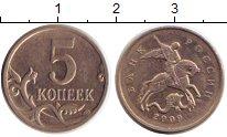 Изображение Монеты Россия 5 копеек 2009 Медно-никель XF М