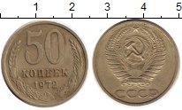 Изображение Монеты СССР 50 копеек 1972 Медно-никель XF