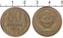 Изображение Монеты СССР 50 копеек 1973 Медно-никель XF