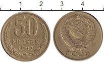 Изображение Монеты СССР 50 копеек 1987 Медно-никель XF