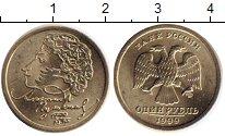 Изображение Монеты Россия 1 рубль 1999 Медно-никель UNC- СПМД. Пушкин