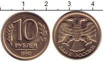 Изображение Монеты Россия 10 рублей 1992 Медно-никель UNC- ЛМД
