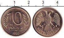 Изображение Монеты Россия 10 рублей 1993 Медно-никель UNC- ЛМД