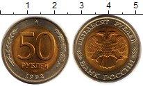 Изображение Монеты Россия 50 рублей 1992 Биметалл UNC- ЛМД