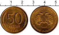 Изображение Монеты Россия 50 рублей 1993 Латунь UNC- ЛМД