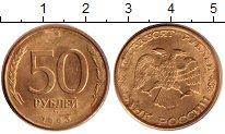 Изображение Монеты Россия 50 рублей 1993 Латунь UNC-
