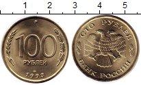 Изображение Монеты Россия 100 рублей 1993 Медно-никель UNC- ЛМД
