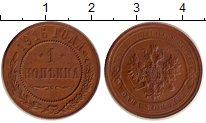 Изображение Монеты 1894 – 1917 Николай II 1 копейка 1916 Медь XF