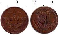 Изображение Монеты 1894 – 1917 Николай II 1/2 копейки 1910 Медь XF СПБ