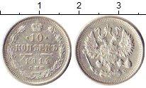 Изображение Монеты 1894 – 1917 Николай II 10 копеек 1914 Серебро XF СПБ-ВС