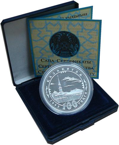 Изображение Подарочные монеты Казахстан Медресе 1995 Серебро Proof-