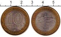 Изображение Монеты Россия 10 рублей 2006 Биметалл XF Древние  города  Рос
