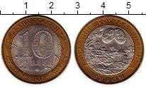 Изображение Монеты Россия 10 рублей 2003 Биметалл XF Древние  города  Рос