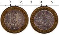 Изображение Монеты Россия 10 рублей 2006 Биметалл XF