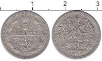 Изображение Монеты 1881 – 1894 Александр III 5 копеек 1888 Серебро XF- СПБ АГ
