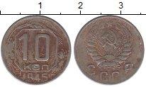 Изображение Монеты СССР 10 копеек 1945 Медно-никель VF