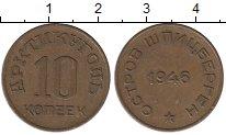 Изображение Монеты Россия Шпицберген 10 копеек 1946 Латунь XF