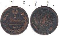 Изображение Монеты Россия 1825 – 1855 Николай I 1 копейка 1829 Медь VF