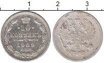 Изображение Монеты 1894 – 1917 Николай II 10 копеек 1909 Серебро XF