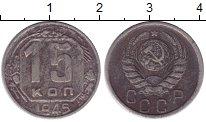 Изображение Монеты СССР 15 копеек 1945 Медно-никель VF