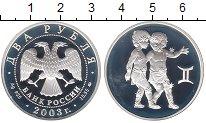 Изображение Монеты Россия 2 рубля 2003 Серебро Proof Близнецы ммд