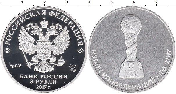 Монета 3 рубля 2017 купить 1917 блокноты