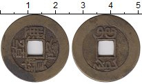 Изображение Монеты Китай 1 кеш 0 Медь XF XIX в.