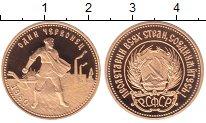 Изображение Монеты РСФСР 1 червонец 1980 Золото Proof ММД (Y# 85 Проба 900