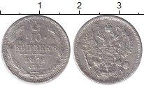 Изображение Монеты 1855 – 1881 Александр II 10 копеек 1875 Серебро VF