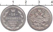 Изображение Монеты 1894 – 1917 Николай II 15 копеек 1906 Серебро XF- СПБ ЭБ
