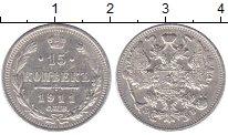 Изображение Монеты 1894 – 1917 Николай II 15 копеек 1911 Серебро XF СПБ ЭБ