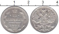 Изображение Монеты 1894 – 1917 Николай II 15 копеек 1911 Серебро XF- СПБ ЭБ