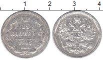 Изображение Монеты 1894 – 1917 Николай II 15 копеек 1905 Серебро XF-
