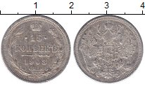 Изображение Монеты 1894 – 1917 Николай II 15 копеек 1908 Серебро XF-