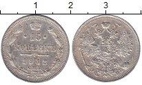 Изображение Монеты 1894 – 1917 Николай II 15 копеек 1912 Серебро XF-