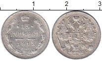 Изображение Монеты 1894 – 1917 Николай II 15 копеек 1913 Серебро XF СПБ ВС