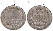 Изображение Монеты 1894 – 1917 Николай II 10 копеек 1912 Серебро XF СПБ  ЭБ