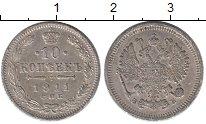 Изображение Монеты 1894 – 1917 Николай II 10 копеек 1911 Серебро XF