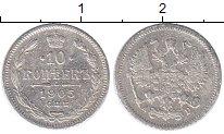 Изображение Монеты 1894 – 1917 Николай II 10 копеек 1905 Серебро VF