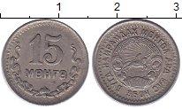 Изображение Монеты Монголия 15 мунгу 1945 Медно-никель XF