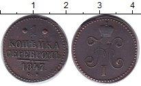 Изображение Монеты 1825 – 1855 Николай I 1 копейка 1847 Медь XF- СМ