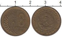Изображение Монеты Болгария 3 стотинки 1951 Латунь XF